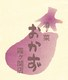 【酒・菜 おかず】のロゴ