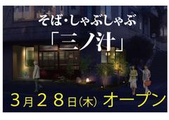 三ノ汁 北習志野店