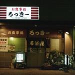 居酒屋ろっきー2号店のバイト