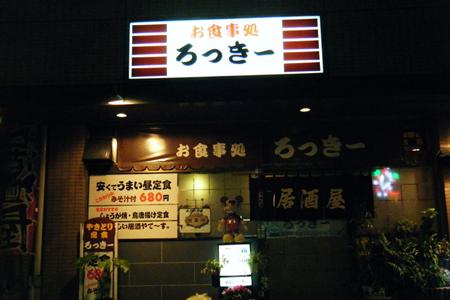 居酒屋ろっきー2号店のバイトメイン写真
