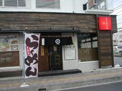 ラーメンとつけ麺・淡路島カレーの店 徳兵衛