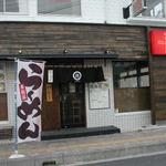 ラーメンとつけ麺・淡路島カレーの店 徳兵衛のバイト