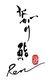 【ながり鮨錬】のロゴ
