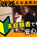 伍味酉(ごみとり)名古屋駅前店のバイト