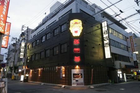 伍味酉(ごみとり)名古屋駅前店のバイト写真2