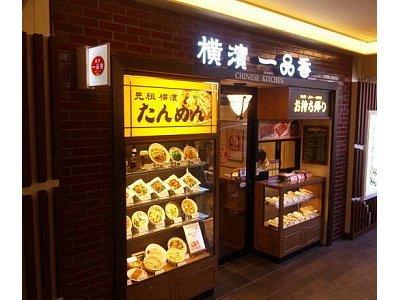 横濱一品香 町田店のバイト写真2