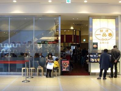 横濱一品香 ららぽーと店のバイト写真2