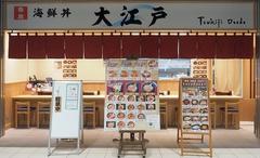海鮮丼 大江戸 豊洲市場内店