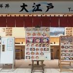 海鮮丼 大江戸 豊洲市場内店のバイト
