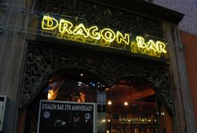 ドラゴンバーのバイトメイン写真