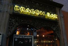 ドラゴンバー