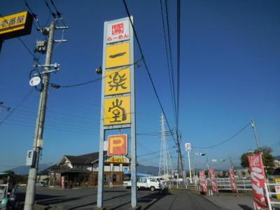 一楽堂高木瀬店 (旧) 麺屋浅倉のバイト写真2
