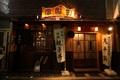 【浅草 軍鶏家】のバイトメイン写真