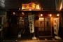 浅草 軍鶏家のバイトメイン写真