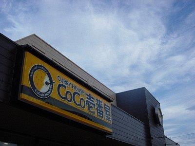 カレーハウスCoCo壱番屋 宮崎日の出町店のバイトメイン写真