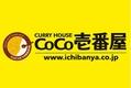 【カレーハウスCoCo壱番屋 宮崎大塚町店】のロゴ