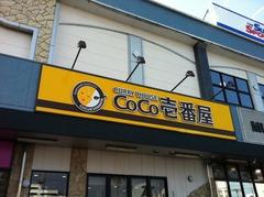 カレーハウスCoCo壱番屋 都城吉尾町店
