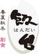 【春夏秋冬 創食 飯台】のロゴ