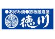 【株式会社徳川 廿日市店】のロゴ