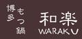 【博多もつ鍋和楽 西麻布店】のロゴ
