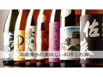博多もつ鍋和楽 西麻布店のバイト写真2