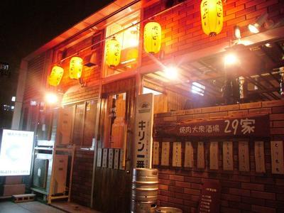 焼肉・ホルモン 29家のバイトメイン写真