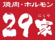 【焼肉・ホルモン 29家】のロゴ