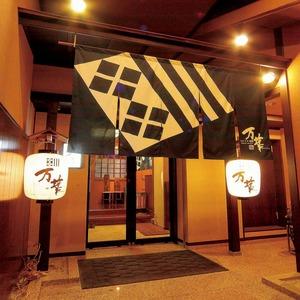 博多中洲 旬菜万葉のバイトメイン写真