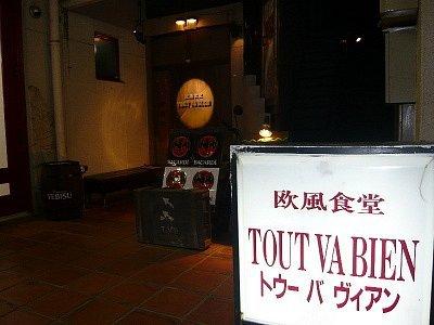 トゥバビアンのバイトメイン写真