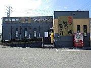 牛角米山店のバイト写真2