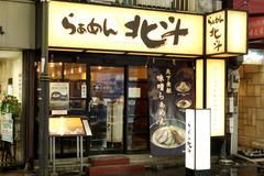 らあめん北斗新橋店