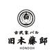 【古民家バル 旧本藤邸】のロゴ