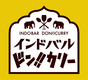 【インドバル ドン!!カリー】のロゴ