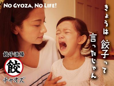 餃子酒場チャオズのバイトメイン写真