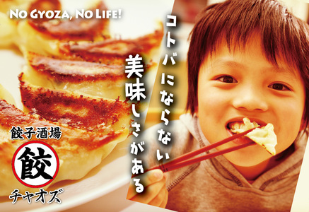 餃子酒場チャオズのバイト写真2