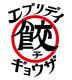 【エブリデイ餃子】のロゴ