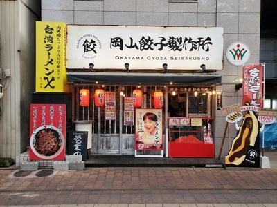 岡山餃子製作所 桃太郎大通り店のバイトメイン写真