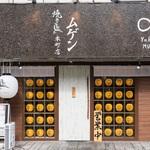 焼き鳥ムゲン 本町店