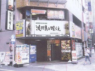 海鮮個室DINING 淡路島と喰らえ 新宿西口店のバイトメイン写真