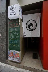 淡路島の恵み だしや 渋谷宮益坂店 のバイト写真2